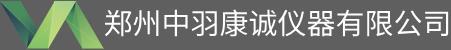 郑州中羽康诚仪器有限公司
